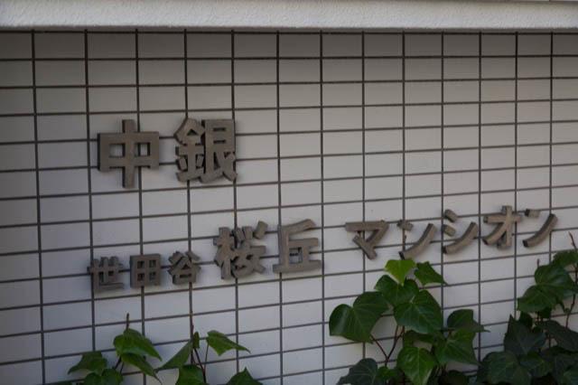 中銀世田谷桜丘マンシオンの看板