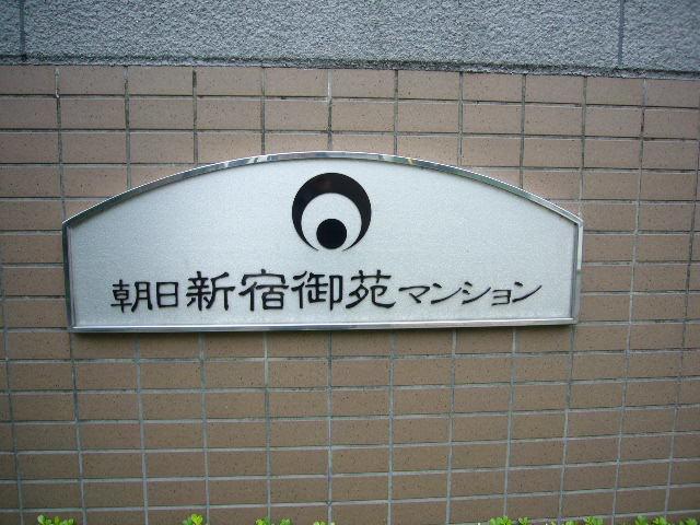 朝日新宿御苑マンションの看板