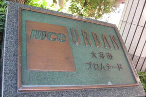 ナイスアーバン大井南プロムナードの看板