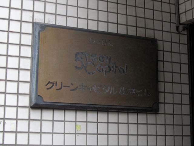 グリーンキャピタル松井ビルの看板