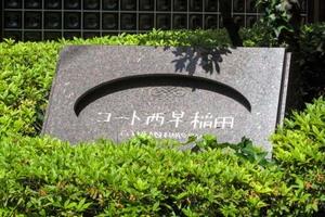 コート西早稲田の看板