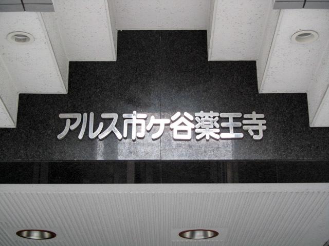 東急ドエルアルス市ヶ谷薬王寺の看板