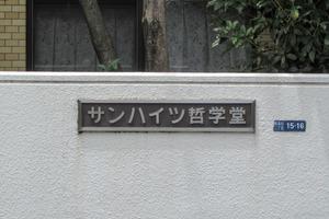 サンハイツ哲学堂の看板