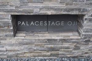パレステージ王子の看板