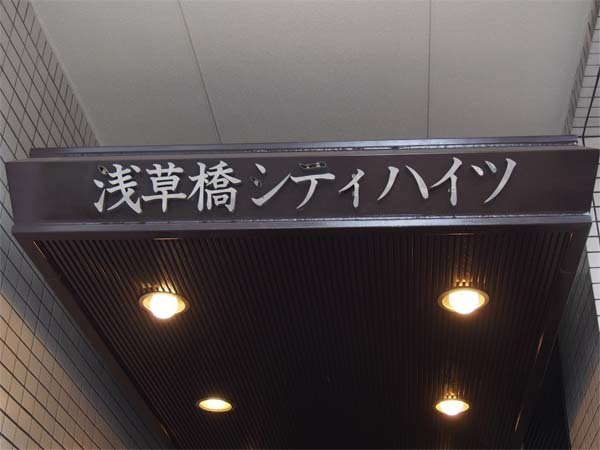 浅草橋シティハイツの看板