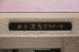 豊玉東豊エステートの看板