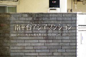 南平台アジアマンションの看板