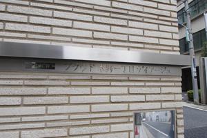 プラウド本郷一丁目ディアージュの看板