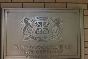 ライオンズマンション仙台堀川公園の看板
