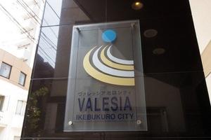 ヴァレッシア池袋シティの看板