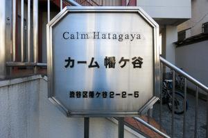 カーム幡ヶ谷の看板