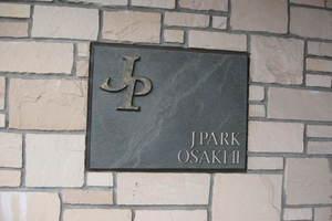 ジェイパーク大崎弐番館の看板