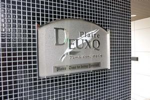 プレールドゥーク渋谷初台の看板