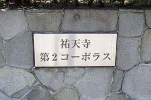 祐天寺第2コーポラスの看板