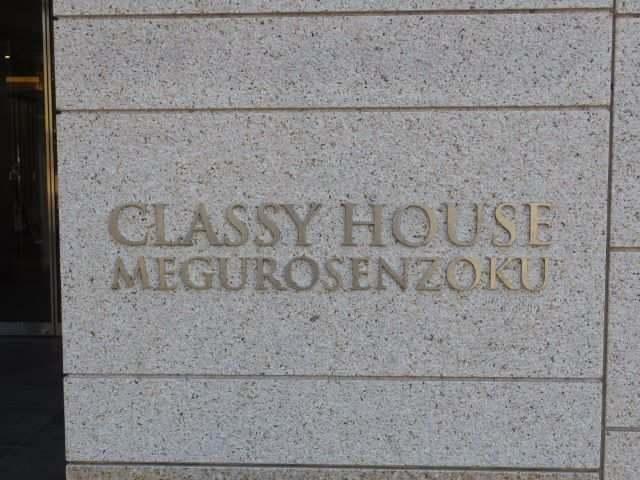 クラッシィハウス目黒洗足の看板