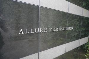 アリュールゼームス坂の看板