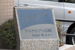 アルテシアン広尾の看板