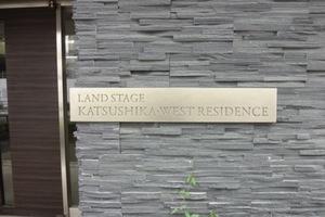 ランドステージ葛飾ウエストレジデンスの看板