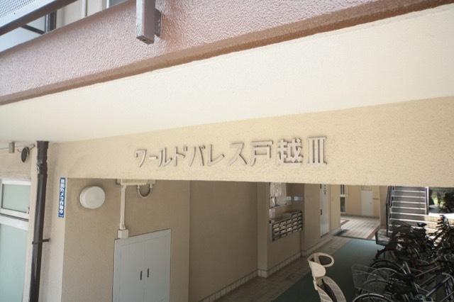 ワールドパレス第3戸越の看板