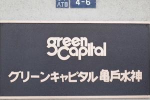 グリーンキャピタル亀戸水神の看板