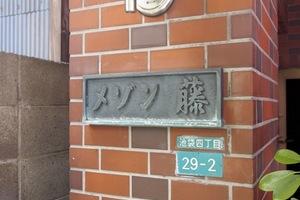 メゾン藤(豊島区)の看板