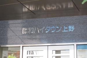 藤和ハイタウン上野の看板