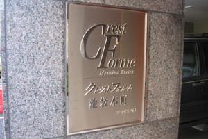 クレストフォルム池袋本町の看板
