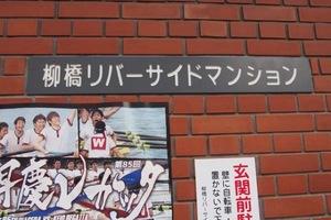 柳橋リバーサイドマンションの看板
