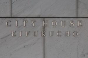 シティハウス永福町の看板
