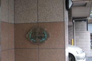 ソアブール品川戸越駅前の看板