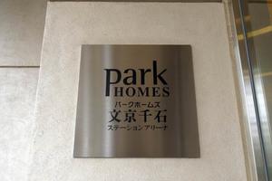 パークホームズ文京千石ステーションアリーナの看板