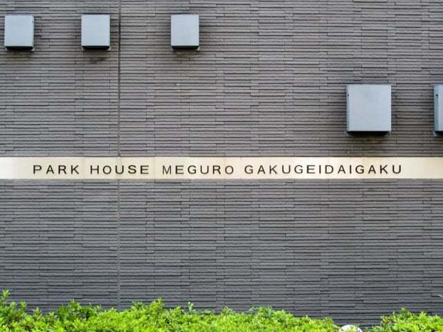 パークハウス目黒学芸大学の看板