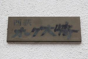 西荻オーク大崎の看板