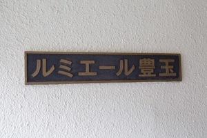 ルミエール豊玉の看板