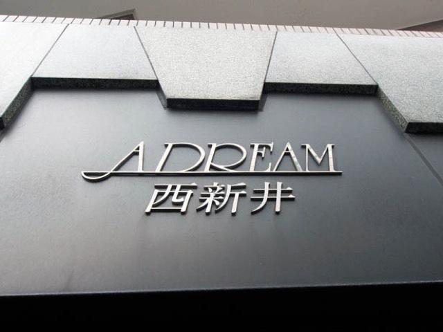 アドリーム西新井の看板