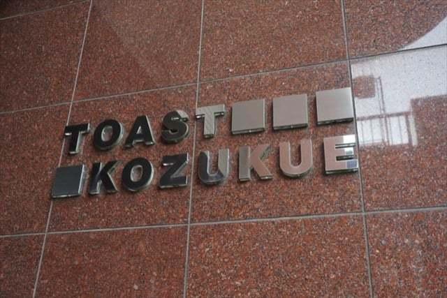 フリストトースト横浜小机の看板