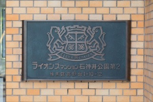 ライオンズマンション石神井公園第2の看板