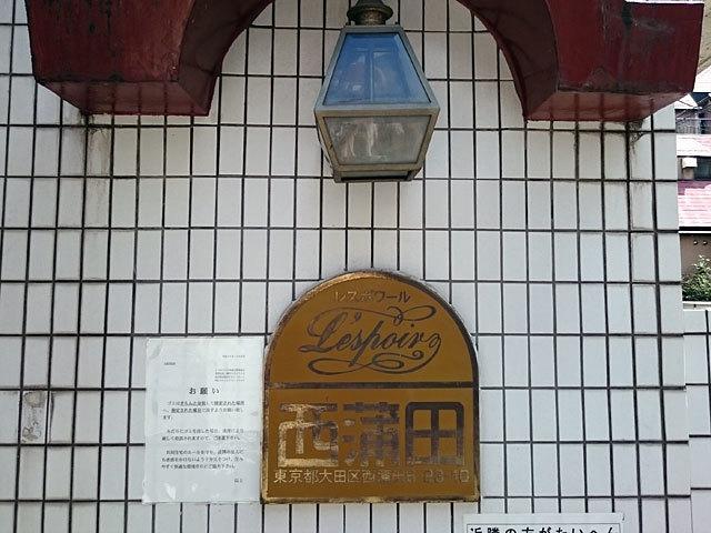 レスポワール西蒲田の看板