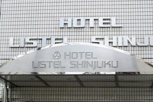 ホテルリステル新宿の看板