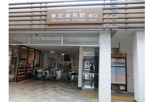 東武練馬駅