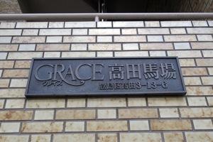 グレイス高田馬場の看板