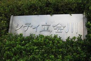 京急シティ立会川の看板