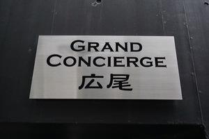 グランドコンシェルジュ広尾の看板
