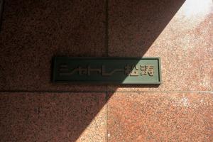 シャトレー松濤の看板
