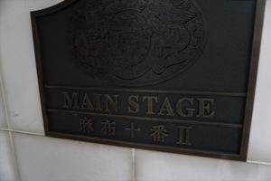 メインステージ麻布十番2の看板