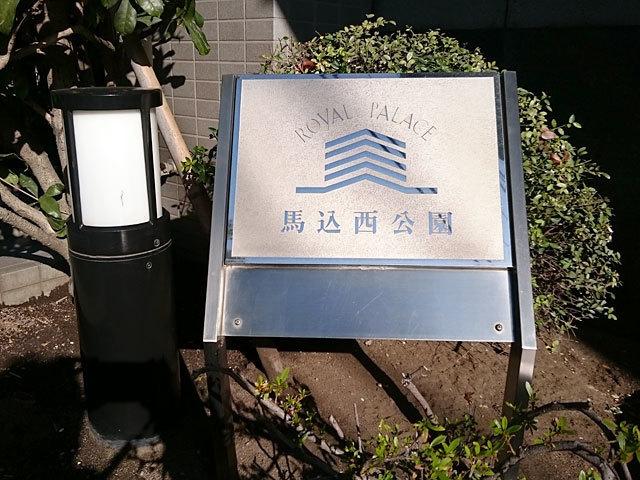 ロイヤルパレス馬込西公園の看板