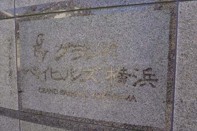 グランドベイヒルズ横浜の看板