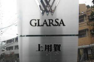 グラーサ上用賀の看板