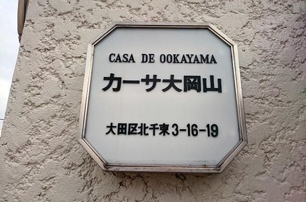カーサ大岡山の看板