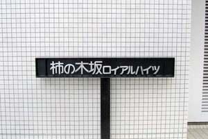 柿ノ木坂ロイアルハイツの看板